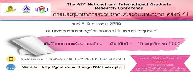 การประชุมวิชาการการเสนอผลงานวิจัยระดับบัณฑิตศึกษาแห่งชาติและนานาชาติ ครั้งที่ 41 จัดโดย บัณฑิตวิทยาลัย มหาวิทยาลัยราชภัฎวไลยอลงกรณ์ ในพระบรมราชูปถัมภ์ (ปิดรับบทความวันที่ 31 ตุลาคม 2559)
